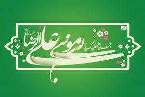 سلطان علی بن موسی الرضا