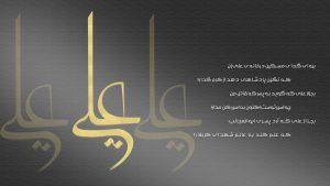پوستر امام علی (ع)
