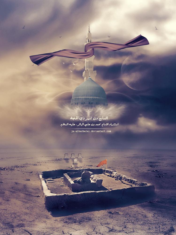 پوستر شهادت حضرت امام باقر علیه السلام