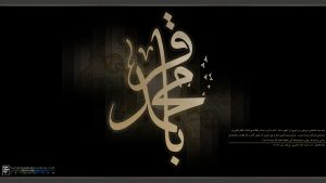 یا محمد باقر علیه السلام