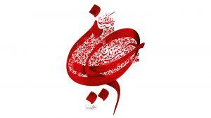 قال سید الکونین : حسین منی و انا من الحسـین