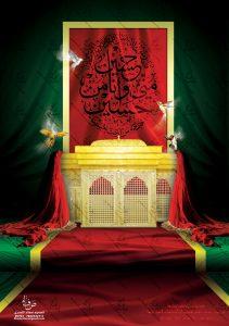 پوستر زیبای ضریح شش گوشه امام حسین علیه السلام