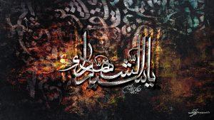 پوستر یا سید الشهدا علیه السلام