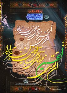 ان لقتل الحسين حراره فى قلوب المؤ منين لاتبرد ابدا