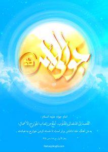 پوستر با کیفیت میلاد امام جواد علیه السلام