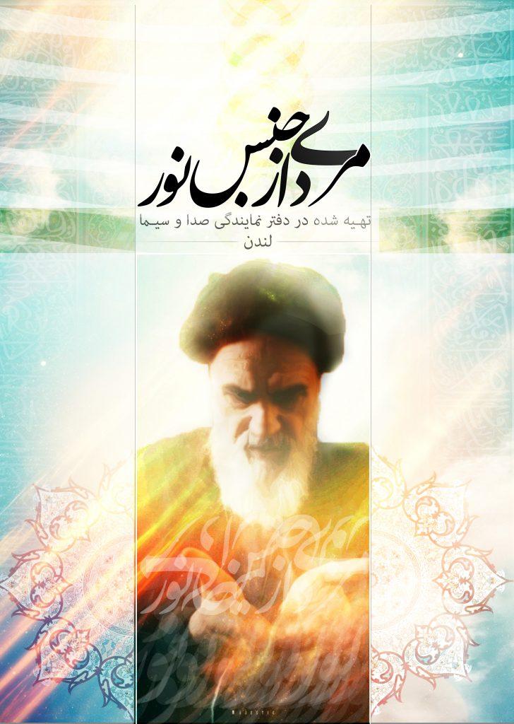 پوستر امام خمینی:  مردی از جنس نور