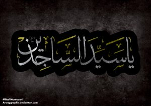 imam_sajjad_pbuh_by_aranggraphic-d4jo6j3