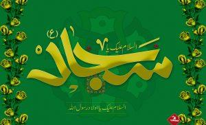 imam_zain_ul_abideen_a_s_by_ypakiabbas-d54whgw
