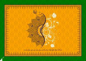طراحی عید غدیر خم