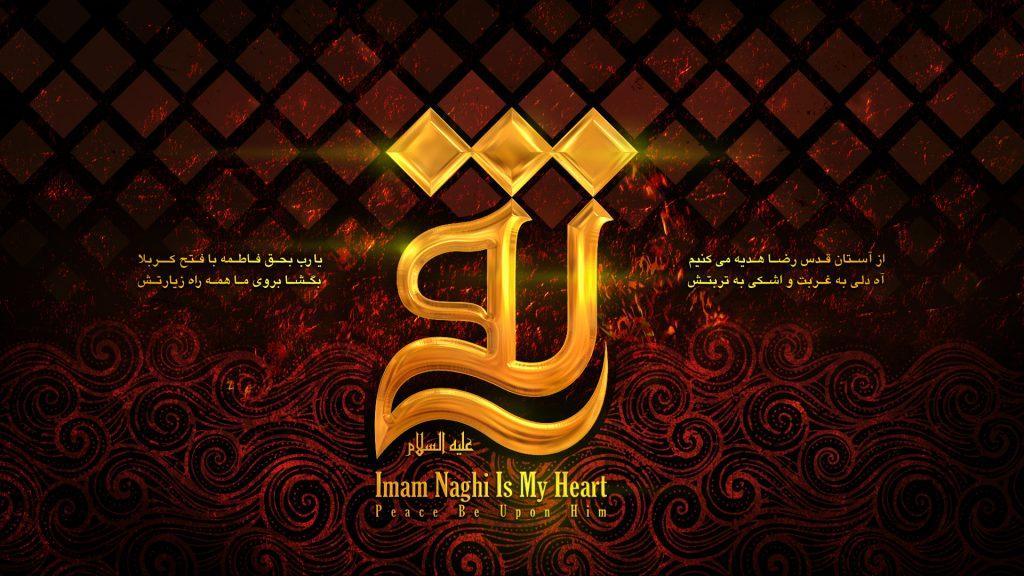 پس زمینه شهادت حضرت علی النقی الهادی علیه السلام