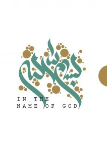 بسم الله-in the name of GOD