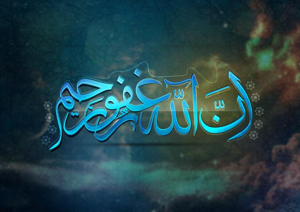 ان الله غفور الرحیم