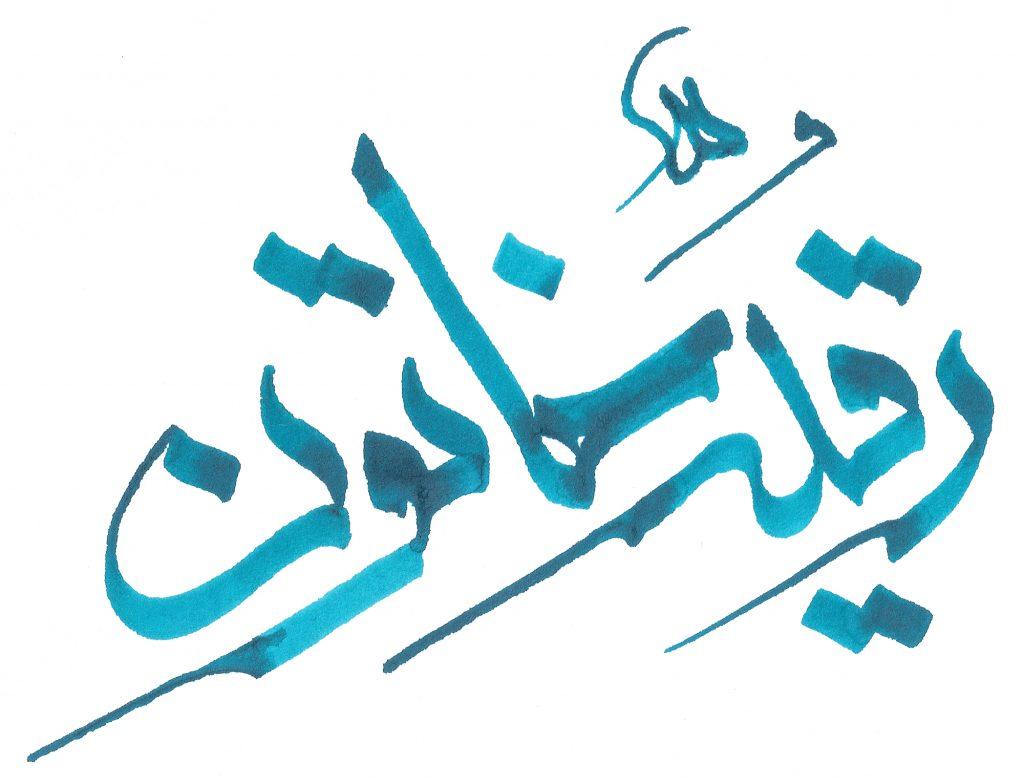 تایپوگرافی حضرت رقیه علیها السلام
