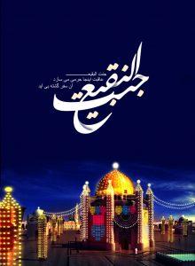پوستر جنت البقیع