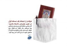 قرآن در جیب داشته باشید
