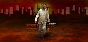 پوستر شهید خرازی: زندگی با تو جاریست