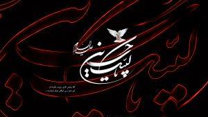 لبیک یا حسین علیه السلام
