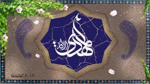 الامام المهدی (عج)