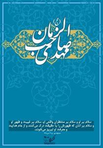 پوستر زیبای یا ابا صالح المهدی عج