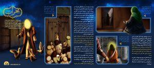 محرابی که قتلگاه شد