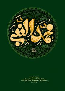 پوستر محمد النبی
