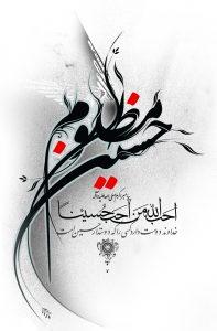 """پوستر """"یاحسین مظلوم"""" علیه السلام"""