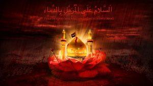 السلام علی المرمل بالدما