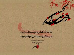 یا رقیه بنت الحسین