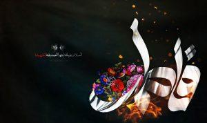 تایپوگرافی بسیار زیبای فاطمه علیها السلام
