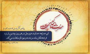 ام المومنین حضرت خدیجه کبری سلام الله علیها