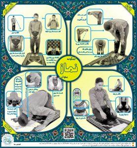 اینگونه نماز بخوان