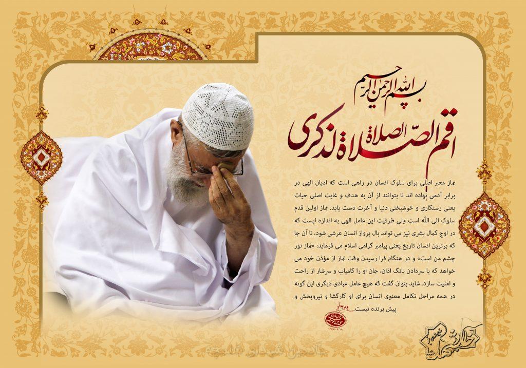 پوستر امام خامنه ای درباره اهمیت نماز