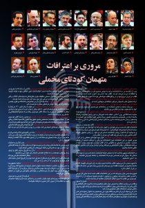 اینفوگرافی اعترافات متهمان کودتای مخملی
