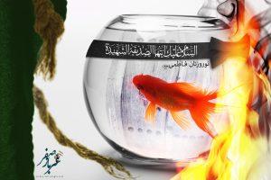 پوستر نوروزتان فاطمی(علیها السلام)