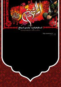 پوستر کیفیت بالا وفات حضرت ام البنین سلام الله