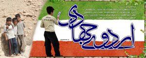 بنر اردوی جهادی