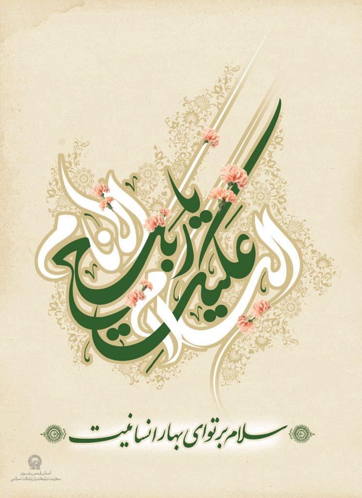 السلام علیک یا ربیع الانام