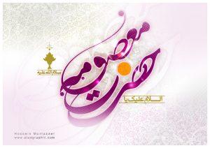پوستر زیبای میلاد حضرت معصومه علیها السلام
