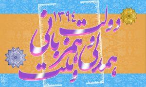 شعار سال 1394 از زبان مقام معظم رهبیری