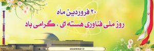 طرح پلاکارد روز ملی انرژی هسته ای