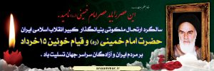پلاکارد ارتحال امام خمینی (ره)