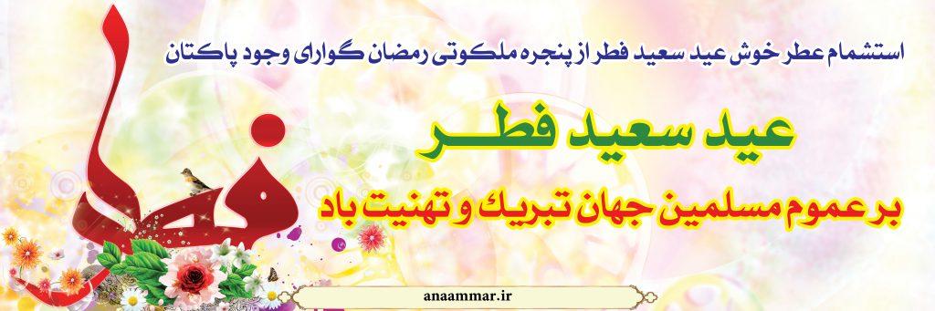 پلاکارد عید سعید فطر