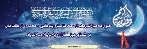 پلاکارد حلول ماه رمضان