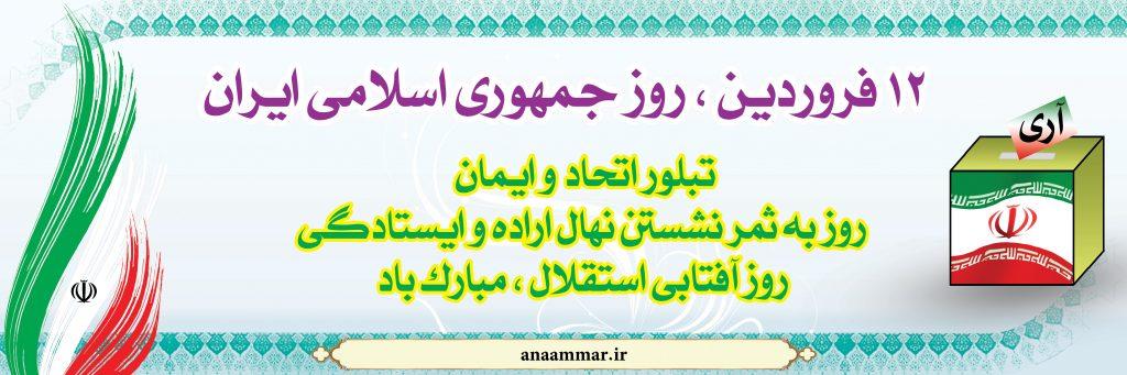 پلاکارد روز جمهوری اسلامی