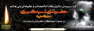 پلاکارد وفات حضرت زینب کبری (س)