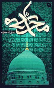 یا محمد ( صلی الله تعالی علیه و آله )