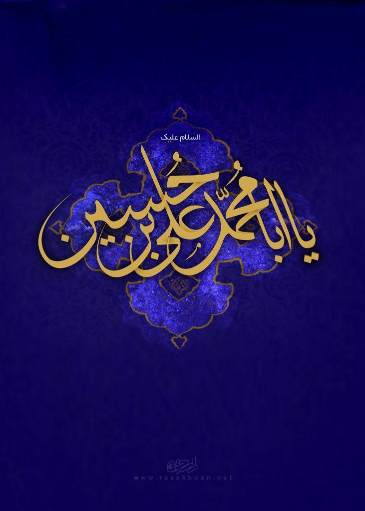 یا ابا محمد،علی بن الحسین علیهم السلام