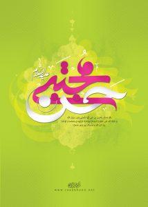 پوستر زیبای امام حسن مجتبی علیه السلام