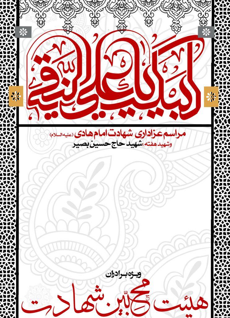 اعلامیه شهادت امام هادی علیه السلام