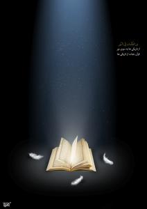 فی الظلمات الی النور